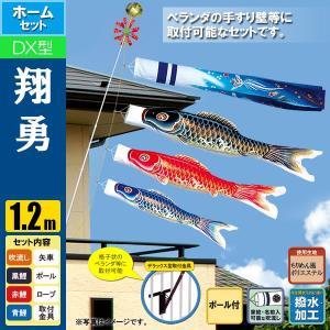 鯉のぼり こいのぼり 翔勇鯉デラックスホームセット 1.2m ポール2.3m 格子状ベランダ取付タイプ 撥水加工|jinya