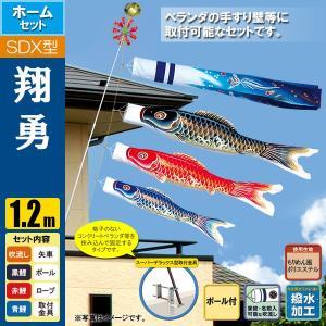 鯉のぼり こいのぼり 翔勇鯉スーパーデラックスホームセット 1.2m ポール2.3m コンクリートベランダ取付タイプ 撥水加工|jinya