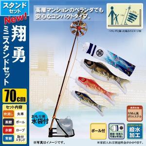 鯉のぼり こいのぼり 室内 こいのぼり飾り ミニスタンド 翔勇 70cm ポール1.5m台座付 撥水加工|jinya