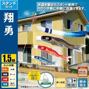 鯉のぼり こいのぼり 翔勇スタンドセット 1.5m ポール2.3m おもり(水袋) 撥水加工|jinya