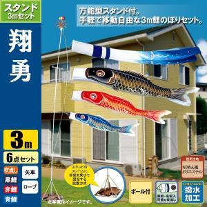 鯉のぼり こいのぼり 翔勇スタンドセット 3m 6点 ポール5.3m おもり(砂袋) 撥水加工|jinya