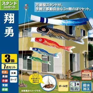 鯉のぼり こいのぼり 翔勇スタンドセット 3m 7点 ポール5.3m おもり(砂袋) 撥水加工|jinya