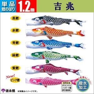 鯉のぼり 単品 こいのぼり 1.2m 吉兆 徳永鯉のぼり 撥水加工