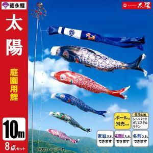 鯉のぼり 庭 園用 10m8点セット 太陽 こいのぼり ポール別売り 徳永鯉のぼり jinya