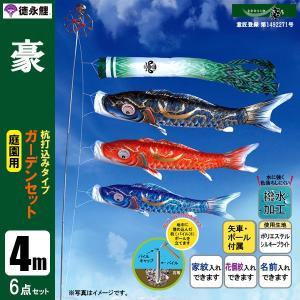 鯉のぼり 庭 園用ガーデンセット 4m6点セット 豪 こいのぼり 打込式ポール付き 徳永鯉のぼり 撥水加工鯉|jinya