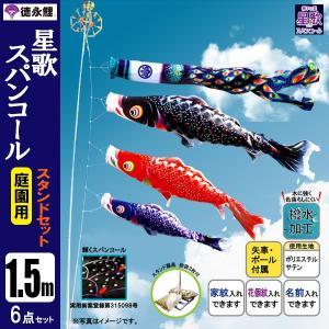 鯉のぼり 庭 園用スタンドセット 1.5m6点セット 星歌スパンコール こいのぼり スタンドポール付き 徳永鯉のぼり|jinya