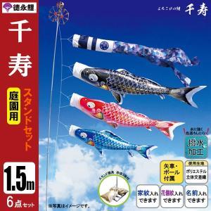 鯉のぼり 庭 園用スタンドセット 1.5m6点セット 千寿 こいのぼり スタンドポール付き 徳永鯉のぼり 撥水|jinya