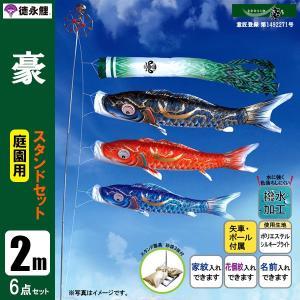 鯉のぼり 庭 園用スタンドセット 2m6点セット 豪  こいのぼり スタンドポール付き 徳永鯉のぼり 撥水加工鯉 jinya