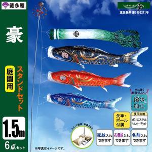 鯉のぼり 庭 園用スタンドセット 1.5m6点セット 豪  こいのぼり スタンドポール付き 徳永鯉のぼり 撥水加工鯉|jinya