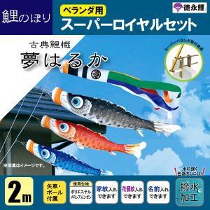 鯉のぼり マンション ベランダ こいのぼり 2mセット 夢はるか 徳永鯉のぼり 側壁式 撥水 jinya