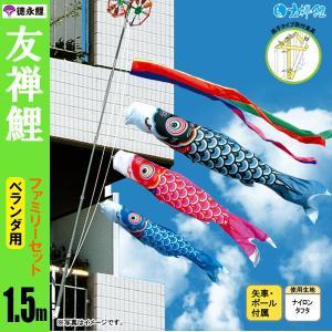 鯉のぼり マンション ベランダ こいのぼり 1.5mセット 友禅鯉 徳永鯉のぼり 格子式|jinya