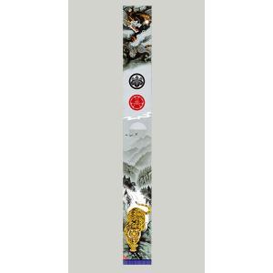 幟旗用 のぼり旗 節句幟 極上山水竜虎之図幟 セット 9.1m物|jinya