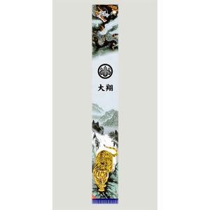 幟旗用 のぼり旗 節句幟 極上山水竜虎之図幟 セット 7.5m物|jinya