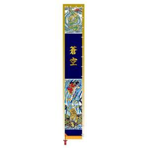 幟旗用 のぼり旗 節句幟 紺染めアルミ金箔出世登龍門幟 セット 7.5m物|jinya