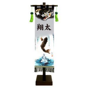五月人形 名前旗 室内幟旗飾り(小)登龍門 巾18×高さ56cm jinya