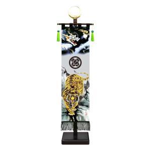 五月人形 名前旗 室内幟旗飾り(大) 龍虎之図 巾26×高さ105cm|jinya