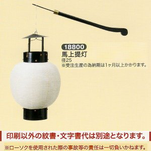 祭礼提灯 弓張提灯 特殊提灯 馬上提灯 受注生産のため1カ月必要 ちょうちん|jinya