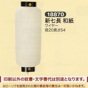 地張提灯 特殊提灯 新七長 和紙 ワイヤー|jinya