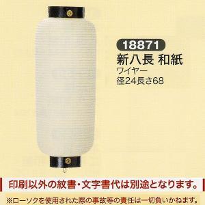 地張提灯 特殊提灯 新八長 和紙 ワイヤー|jinya