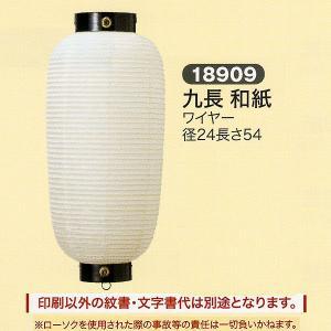 地張提灯 特殊提灯 九長 和紙 ワイヤー|jinya