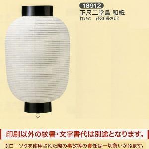 地張提灯 特殊提灯 正尺二堂島 和紙 竹ひご|jinya