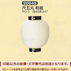 祭礼提灯 特殊提灯 丸提灯 尺五丸 和紙 竹ひご ちょうちん|jinya
