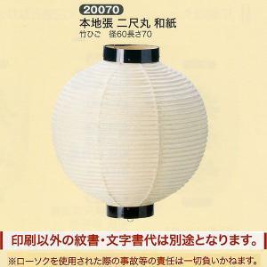 祭礼提灯 特殊提灯 丸提灯 本地張 二尺丸 和紙 竹ひご ちょうちん|jinya