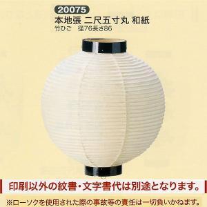 祭礼提灯 特殊提灯 丸提灯 本地張 二尺五寸丸 和紙 竹ひご ちょうちん|jinya