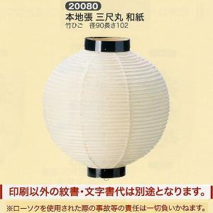祭礼提灯 特殊提灯 丸提灯 本地張 三尺丸 和紙 竹ひご ちょうちん|jinya