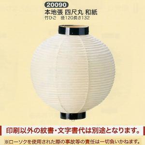 祭礼提灯 特殊提灯 丸提灯 本地張 四尺丸 和紙 竹ひご ちょうちん|jinya
