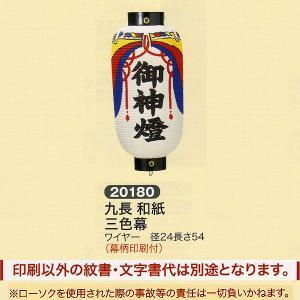 神社用提灯 祭礼提灯 九長 和紙 三色幕 ワイヤー 幕柄印刷付 ちょうちん|jinya
