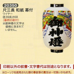 神社用提灯 祭礼提灯 尺三 長 和紙 幕付 ワイヤー 幕柄印刷付 ちょうちん|jinya