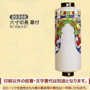 神社用提灯 祭礼提灯 六寸 切長 幕付 ちょうちん|jinya