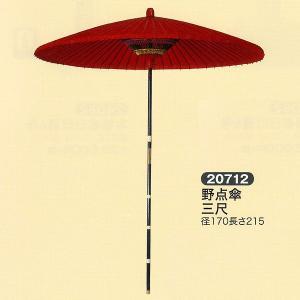 祭礼提灯 野点傘 のだて傘 三尺 ちょうちん|jinya