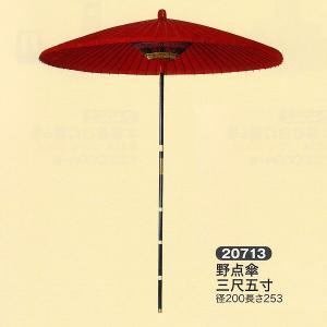祭礼提灯 野点傘 のだて傘 三尺五寸 ちょうちん|jinya