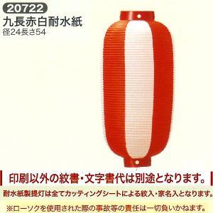 祭礼提灯 特殊提灯 九長赤白 耐水紙 ちょうちん|jinya