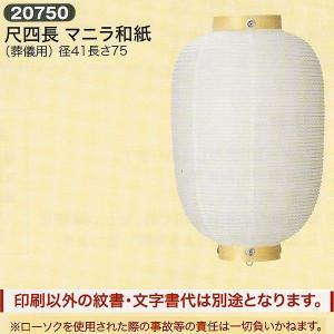 祭礼提灯 特殊提灯 提灯 尺四 マニラ和紙 ちょうちん|jinya