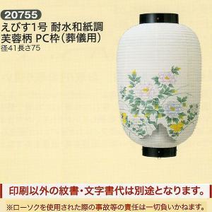 祭礼提灯 特殊提灯 提灯 えびす1号 耐水和紙調 芙蓉柄 PC枠(葬儀用) ちょうちん|jinya