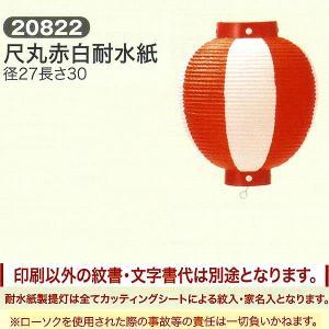 祭礼提灯 特殊提灯 尺丸赤白 耐水紙 ちょうちん|jinya