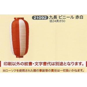 祭礼提灯 特殊提灯 提灯 九長 ビニール 赤白 ちょうちん|jinya