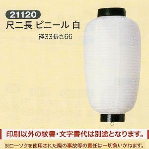 祭礼提灯 特殊提灯 提灯 尺二長 ビニール 白 ちょうちん|jinya