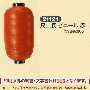 祭礼提灯 特殊提灯 提灯 尺二長 ビニール 赤 ちょうちん|jinya
