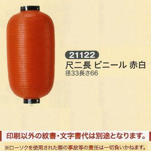 祭礼提灯 特殊提灯 提灯 尺二長 ビニール 赤白 ちょうちん|jinya
