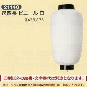 祭礼提灯 特殊提灯 提灯 尺四長 ビニール 白 ちょうちん|jinya