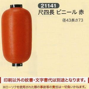 祭礼提灯 特殊提灯 提灯 尺四長 ビニール 赤 ちょうちん|jinya