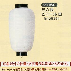 祭礼提灯 特殊提灯 提灯 尺六長 ビニール 白 ちょうちん|jinya