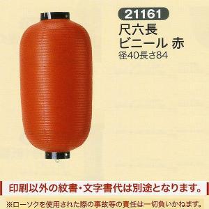 祭礼提灯 特殊提灯 提灯 尺六長 ビニール 赤 ちょうちん|jinya