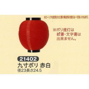 祭礼提灯 特殊提灯 提灯 九寸 ポリ 赤白 (紋入れ・文字書き不可) ちょうちん|jinya