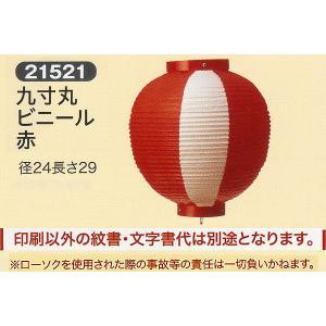 祭礼提灯 特殊提灯 提灯 九寸丸 ビニール 赤 ちょうちん|jinya