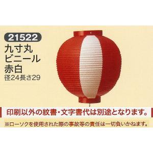 祭礼提灯 特殊提灯 提灯 九寸丸 ビニール 赤白 ちょうちん|jinya
